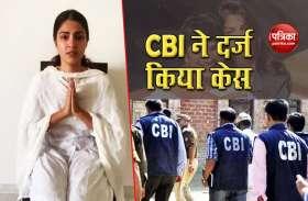 Sushant Singh Rajput Death Case में CBI ने Rhea Chakraborty समेत छह के खिलाफ केस दर्ज किया