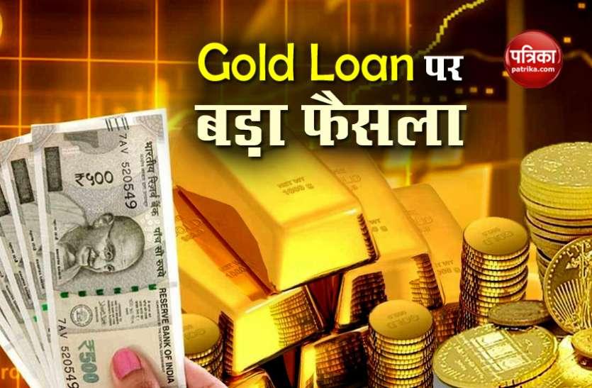 Gold Loan पर RBI का बड़ा ऐलान, जानिए कितनी मिली आम जनता को राहत