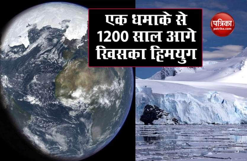13 हजार साल पहले खत्म होने वाला था हिमयुग, एक धमाके ने बदल दिया पूरा मंजर