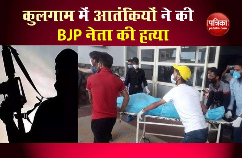 Jammu Kashmir: कुलगाम में Terrorist ने BJP Leader पर चलाईं ताबड़तोड़ गोलियां, अस्पताल में हुई मौत