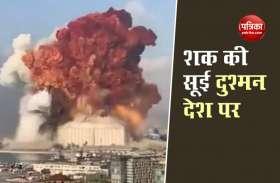 Beirut blast की वजह क्या है, किसे माना जा रहा है इसका जिम्मेदार?