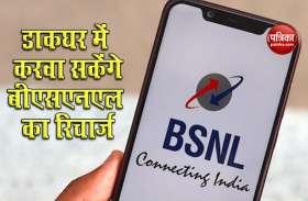 BSNL का रिचार्ज करवाने के लिए नहीं भटकना पड़ेगा, डाकघर में मिलेगी सुविधा, बिजली बिल भी होंगे जमा