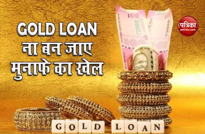 मुनाफाखोरी के दल-दल में ना फंस जाए RBI की Gold Loan पर राहत