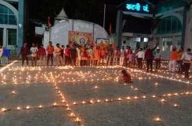 राममंदिर शिलान्यास की खुशी, दीपों की रोशनी से जगमगाया शहर