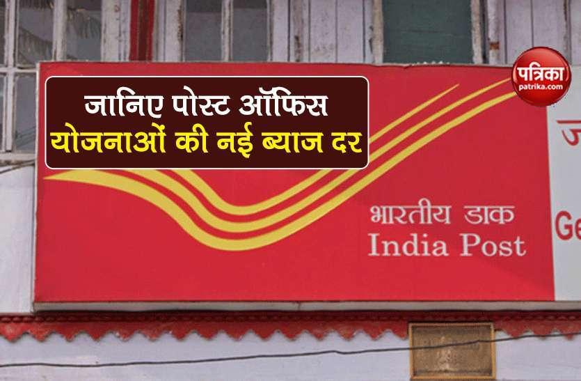 Post Office की इन Schemes में मिल रहा शानदार ब्याज, जानें Latest Interest Rates