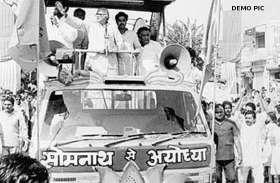 अयोध्या राम मंदिर आंदोलन की अलख जगाने बांसवाड़ा भी पहुंची थी रथयात्रा, आडवानी के नेतृत्व में राममय हो गया था शहर