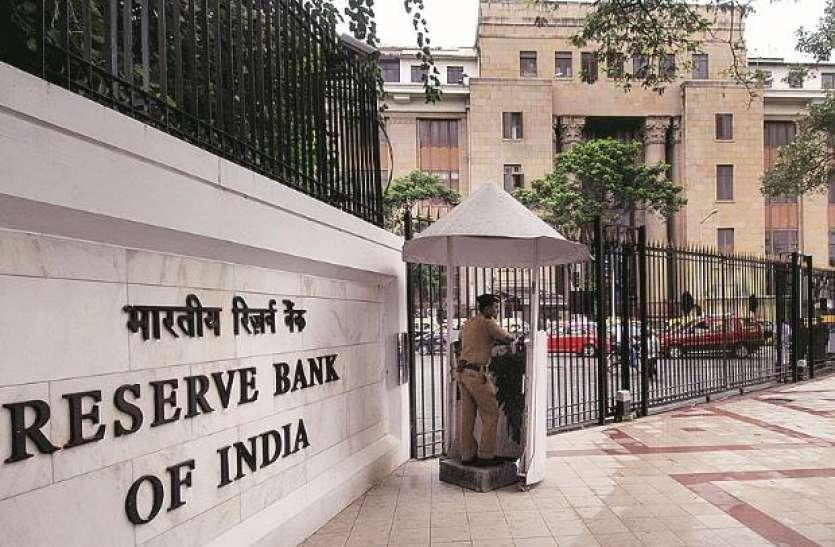 आरबीआई का बैंकों को फरमान, जल्द लागू की 'ब्याज पर ब्याज' वापस करने की पॉलिसी