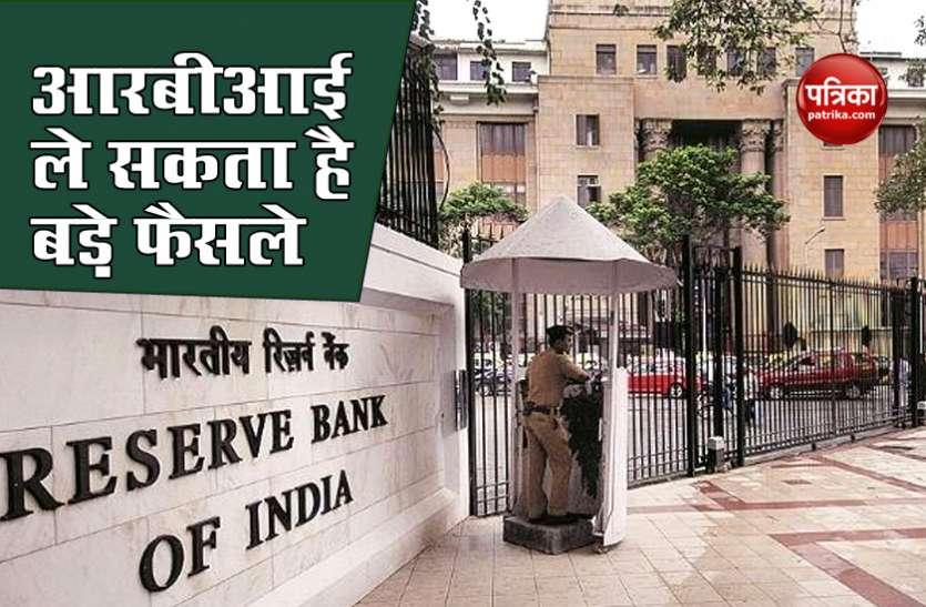 Loan Moratorium बढ़ेगा या नहीं, आज हो जाएगा RBI MPC में फैसला