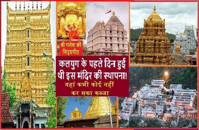 ये हैं देश के सबसे अमीर मंदिर, जानें इनसे जुड़ी रोचक बातें