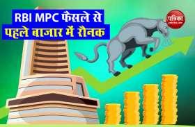 RBI MPC से पहले लौटी Share Market में रौनक, Sensex 230 अंकों तक उछला