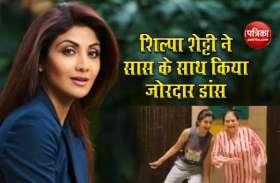 Shilpa Shetty ने सास के साथ डांस कर मचा दी धूम, वायरल हुआ वीडियो