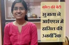 कोटा की बेटी सुजाता अग्रवाल ने आईएएस में हासिल की 348वीं रैंक