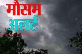 Weather news : 9 अगस्त से फिर बरसेंगे बादल