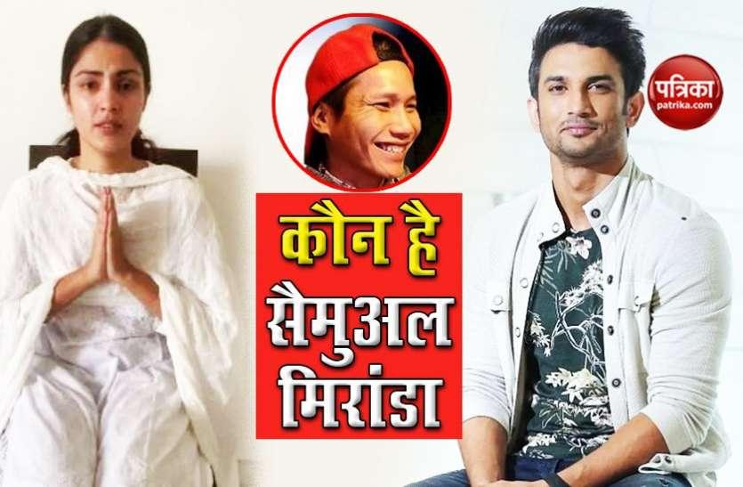 कौन है सैमुअल मिरांडा, जिसके खिलाफ CBI ने सुशांत सिंह राजपूत मामले में दर्ज की FIR