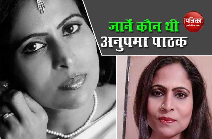 भोजपुरी एक्ट्रेस Anupama Pathak ने फांसी लगाकर की खुदखुशी, जानें उनकी जिंदगी से जुड़ी कुछ अनसुनी बातें