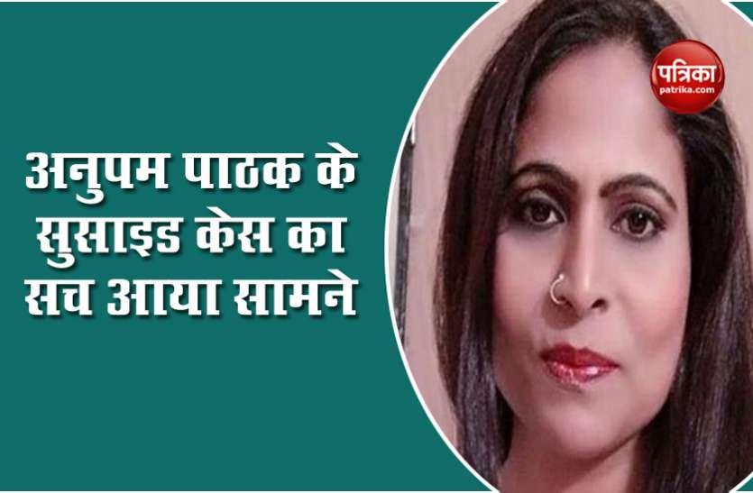 भोजपुरी एक्ट्रेस Anupama Pathak की आत्महत्या का खुला राज, सुसाइड नोट से हुआ असल आरोपियों के नाम का खुलासा