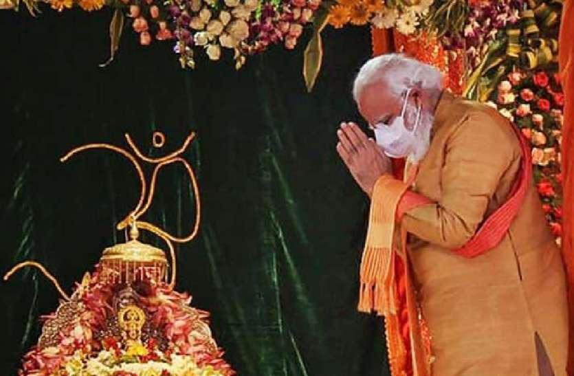PM Narendra Modi Ayodhya Ram Mandir Unknown Facts - पीएम ...
