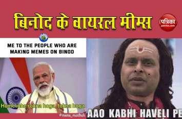 Binod Funny Meme के वायरल होने पर एक्टर Amir Khan ने बताया बहुत बड़ा स्टार, देखें Funny मीम्स