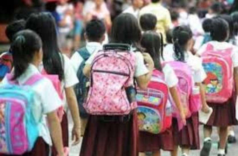 कोरोना इफेक्ट: पहली से 8वीं तक के विद्यार्थियों के सिलेबस में 30% की कटौती