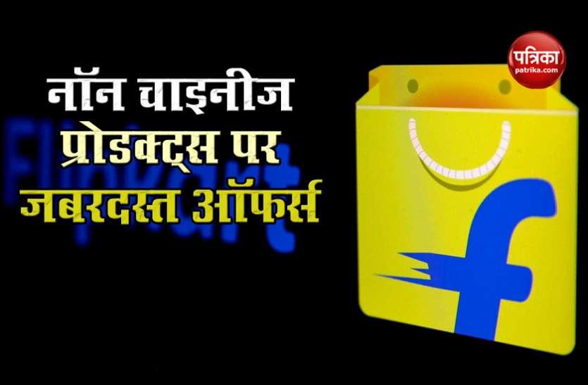 Flipkart पर नॉन चाइनीज स्मार्टफोन पर 40,000 रुपये तक की छूट, देखें लिस्ट