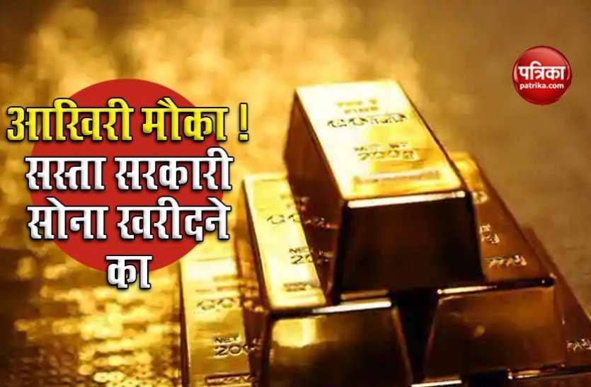 Investment in Gold Bond: Sovereign Gold Bonds में निवेश करने का आखिरी दिन, 57,000 रूपए पर पहुंचा सोने का दाम
