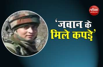 Jammu Kashmir: भारतीय जवान का अपहरण, यहां से मिले Shakir Manzoor के कपड़े, सर्च ऑपरेशन शुरू