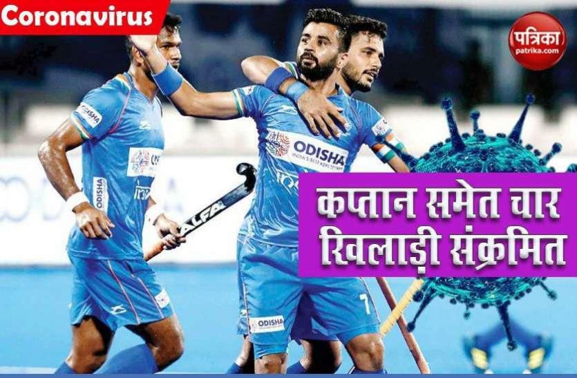 Indian Hockey Team कप्तान Manpreet Singh समेत चार खिलाड़ी कोरोना संक्रमित, क्वारंटाइन में गए