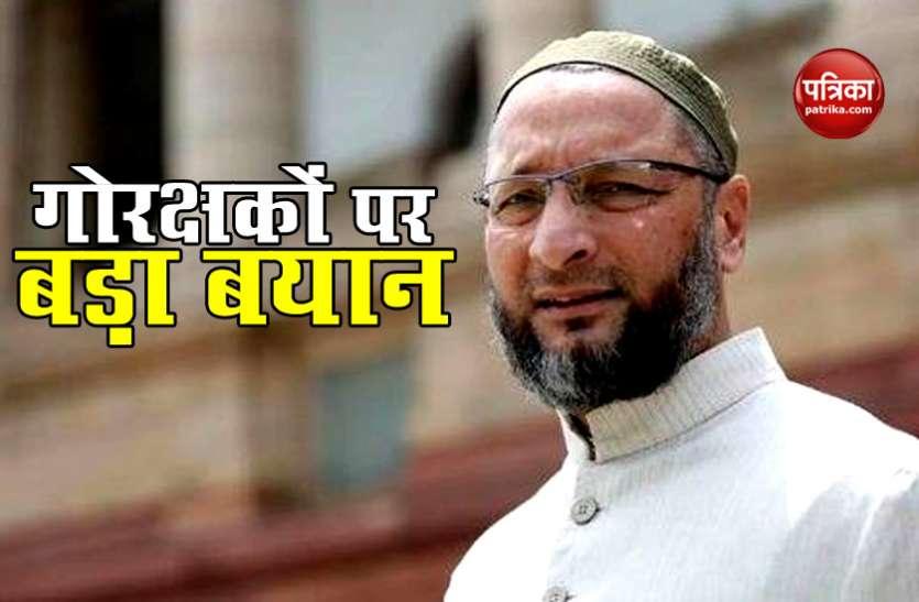 AIMIM चीफ Asaduddin Owaisi का बड़ा बयान, गोरक्षकों के आतंक के चलते डर के साए में जीने को मजबूर मुस्लिम