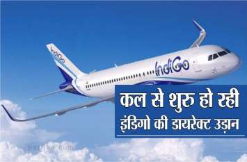 कल से शुरु हो रही है बंगलुरू तक इंडिगो की डायरेक्ट उड़ान, जारी किया गया शेड्यूल