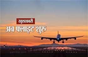 खुशखबरीः देश में सीधे हवाई जहाज से करें यात्रा, आपके शहर की फ्लाइट हो गई शुरु