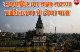 अब 15 दिन बाद शुरू होगी नींव की खुदाई, राममंदिर का नया नक्शा प्राधिकरण से होगा पास