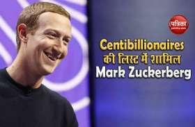 पहली बार किया Mark Zuckerberg ने यह करिश्मा, जानिए किन लोगों में हो गए शामिल