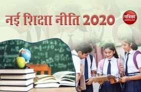 New Education Policy: युवाओं को भविष्य के लिए तैयार करने वाली नई शिक्षा नीति, जानें Studetns को क्या होंगे फायदे