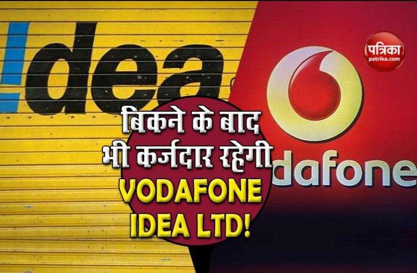 बिक जाने के बाद भी 19,500 करोड़ रुपए के कर्ज में रहेगी Vodafone Idea Limited!