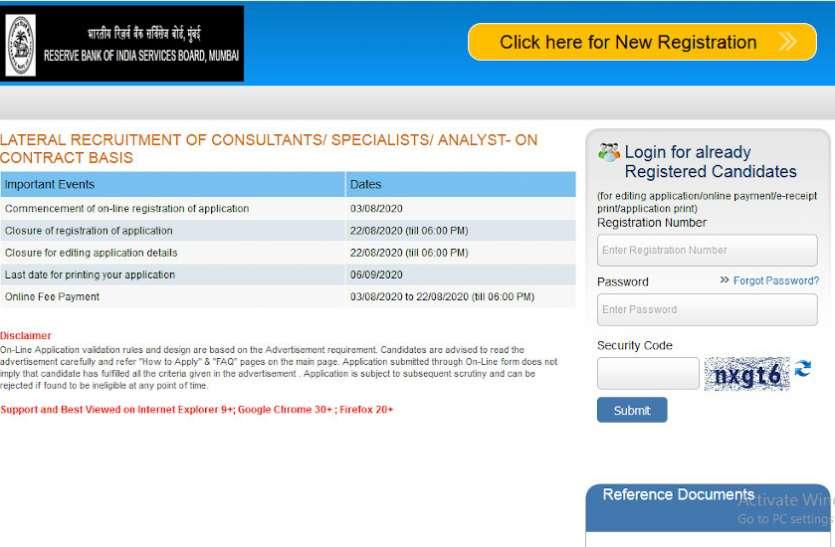 RBI Recruitment 2020: विभिन्न रिक्त पदों पर भर्ती के लिए आरबीआई ने नोटिफिकेशन किया जारी, जानें पूरी डिटेल्स