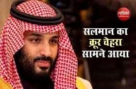 Saudi Crown Prince पर लगा आरोप, इंटेलिजेंस ऑफिसर की हत्या के लिए भेजा था हत्यारों का दल
