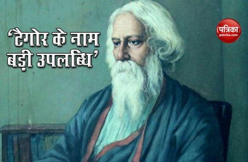 Rabindranath Tagore Death Anniversary: भारत के इकलौते ऐसे कवि, जिन्होंने तीन देशों को दिए राष्ट्रगान