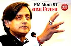 कांग्रेस नेता Shashi Tharoor ने PM Modi पर साधा निशाना, जानें किस बात को लेकर जाहिर की चिंता