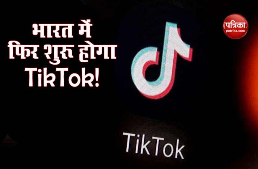 Microsoft Bytedance Deal में छिपा है भारत में TikTok की एंट्री राज, जानिए क्या है पूरा मामला