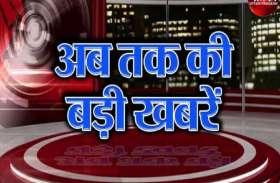 उत्तर प्रदेश की अब तक की 10 बड़ी खबरें, सुनें ऑडियो बुलेटिन