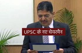 Upsc 2020 News: मध्यप्रदेश पीएससी के बाद अब यूपीएससी के नए चेयरमैन बने प्रदीप कुमार जोशी