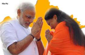 .. तो अब पीएम Narendra Modi से होगी Vasundhara Raje की मुलाक़ात !