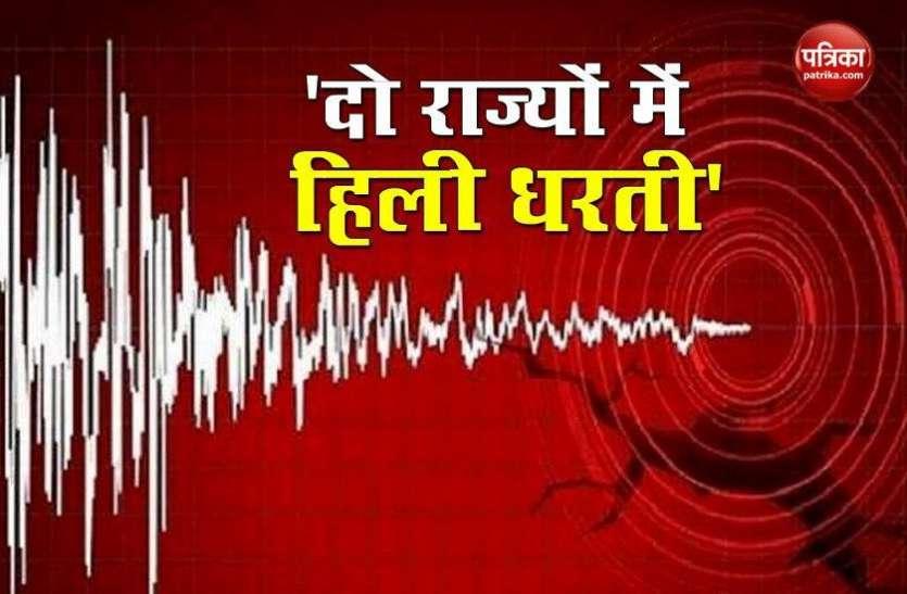 Assam और Odisha में सुबह-सुबह भूकंप के झटके, रिक्टर पैमाने पर इतनी तीव्रता