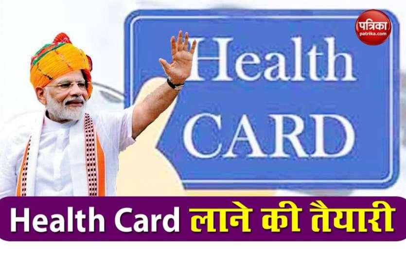 'One Nation One Ration Card' के बाद अब Health Card लाने जा रही मोदी सरकार, 15 अगस्त पर हो सकता है ऐलान