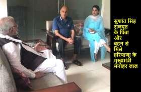 सुशांत सिंह राजपूत के पिता और बहन से मिले हरियाणा के मुख्यमंत्री मनोहर लाल, कही ये बात