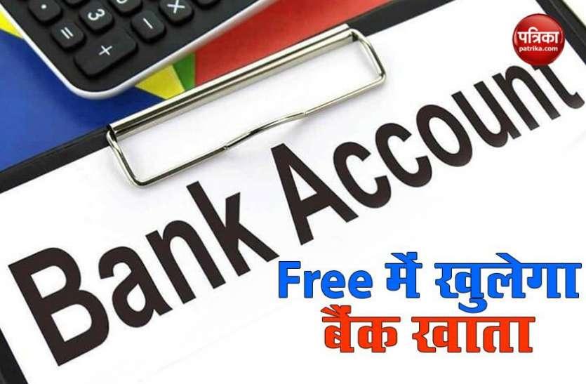 Corona काल में Free में खुलेगा Bank Account, 2 लाख रुपये मिलेगा एक्सिडेंटल इंश्योरेंस, जानिए इसके और फायदे