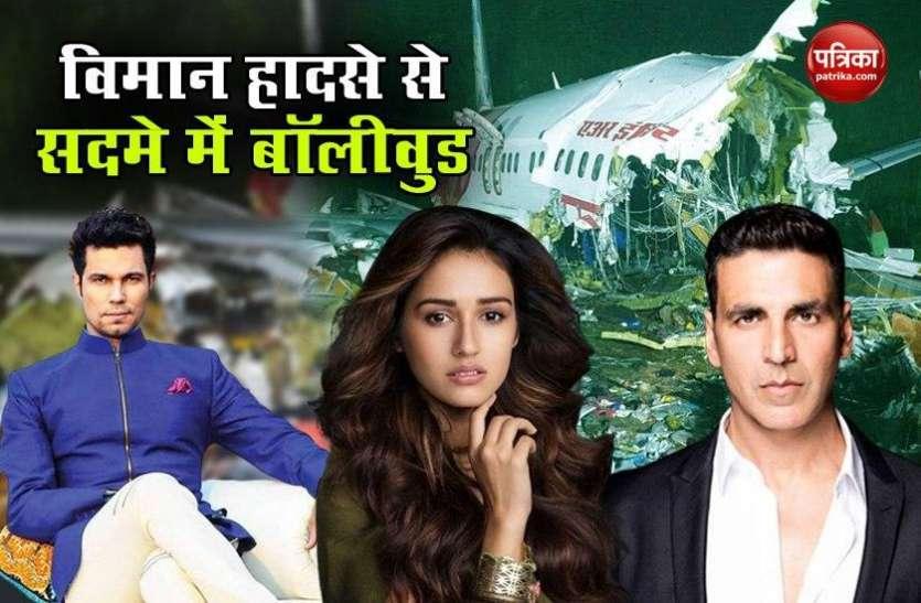 Air India Plane Crash: विमान हादसे की खबर से हिला पूरा देश, बॉलीवुड सेलेब्स ने ट्वीट कर साल 2020 को बताया खराब