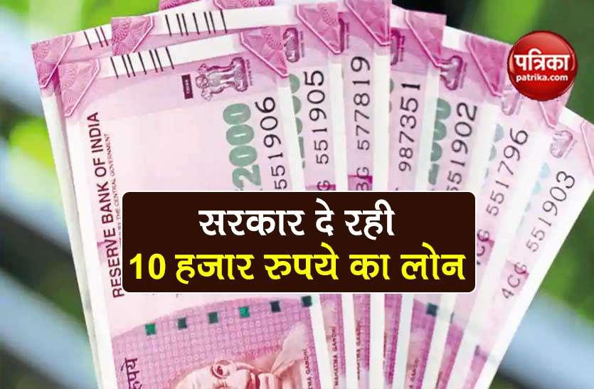 PM Svanidhi Yojana: बिना किसी डॉक्यूमेंट के मिलेगा 10 हजार का Loan, ऐसे उठाएं फायदा
