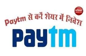 Paytm Money से Share Market में करें निवेश, मिलेगी मार्केट के हर पल की जानकारी
