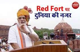 इस बार स्वतंत्रता दिवस सबसे खास, लाल किले से पीएम मोदी के भाषणों का पूरी दुनिया को है इंतजार
